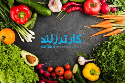 سبزیجات غذای نوزاد