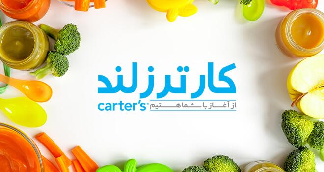 غذای کودک 6 ماهه | کارترزلند