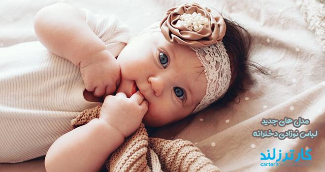 مدل جدید لباس نوزادی دخترانه