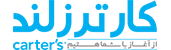 کارترزلند|مرجع تخصصی لباس کودک و نوزاد